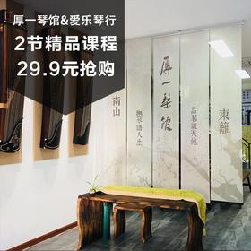 【厚一琴馆+爱乐琴行】29.9元抢购价值198元的2节精品课程,数量有限!