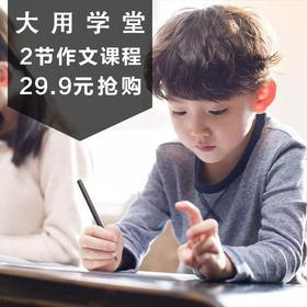 【大用学堂】19.9元抢价值88元的2节轻松作文精品课程,手慢无!