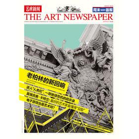 《艺术新闻/中文版》2018年10月第62期