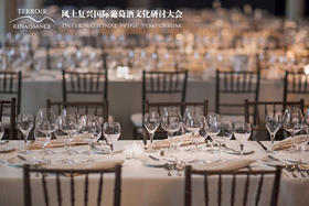 2018风土大会 · 风土名庄尊享晚宴-限量早鸟优惠