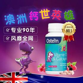 【小恐龙儿童钙】澳洲Ostelin儿童补钙维生素D咀嚼片 2岁起 澳洲恐龙钙90粒