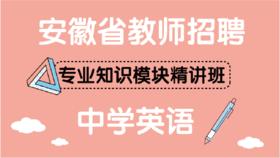 安徽省教师招聘专业知识模块精讲班——中学英语