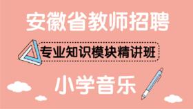 安徽省教师招聘专业知识模块精讲班——小学音乐