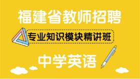 福建省教师招聘专业知识模块精讲班——中学英语