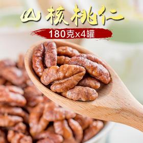 新货临安山核桃仁胡桃肉孕妇坚果零食含瓶180克4瓶、250克袋装包邮