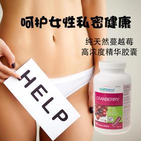 HealthBalance 蔓越莓精华胶囊 240粒