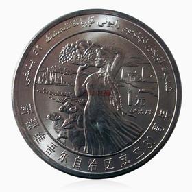 新疆自治区纪念币 1985年新疆自治区成立30周年流通纪念币 一元硬币收藏
