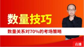 【10月29日21:30-22:30】数量关系对百分之70的考场策略
