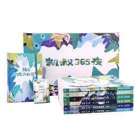 《凯叔365夜》图书礼盒——没有故事,不成童年!
