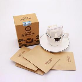 【爱心扶贫】陨石岭白沙咖啡种植专业合作社的挂耳式咖啡