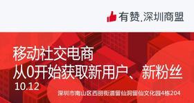 【深圳商盟】运营分享会 | 移动社交电商从0开始获取新用户、新粉丝