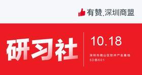 【深圳商盟研习社】| 美妆分销资源对接会