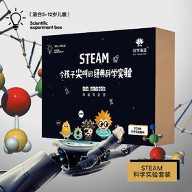 【在家玩科学,培养宝贝创造力】科学海盗经典实验盒子
