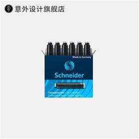 施耐德Schneider墨囊 | 适配时光钢笔、小时光钢笔