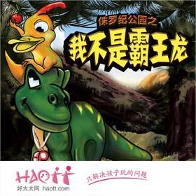 6月8日  中国木偶剧院  原创儿童音乐剧《我不是霸王龙》