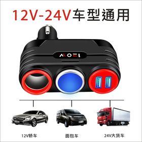 无线车充一拖三 USB插口 12V 24V通用点烟器