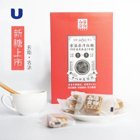 半岛优品 | 新糖古法原汁红糖400g/盒,云南十八口连环锅熬制,清甜不腻
