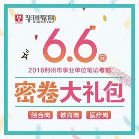 2018年荆州事业单位考前密卷