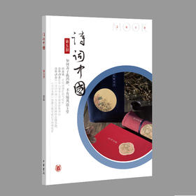【推荐】《诗词中国•MOOK》丛刊第五期