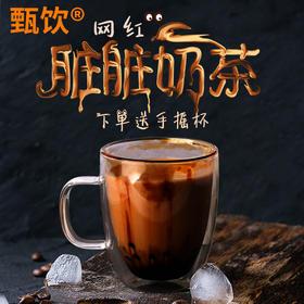 抖音同款 甄饮 网红脏脏茶黑糖珍珠奶茶 红熔岩脏脏奶茶 青蛙撞奶手摇奶茶  单盒8份装 赠送手摇杯