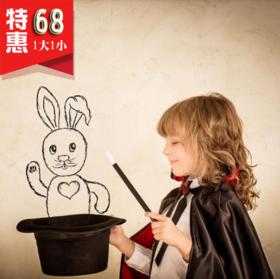 变身小小魔术师!玩妈带你一起走进神秘的魔术世界!