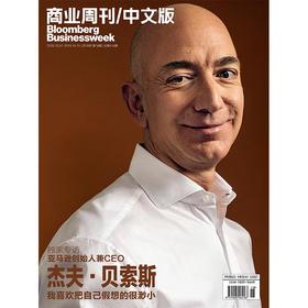 《商业周刊中文版》 2018年10月第18期