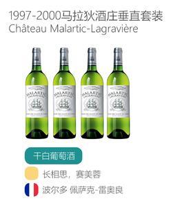 1997-2000四年份马拉狄酒庄垂直套装 Château Malartic-Lagravière