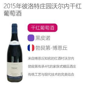 2015年彼洛特庄园沃尔内干红葡萄酒 Domaine Fernand et Laurent Pillot Volnay 2015