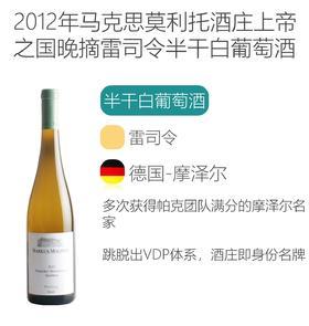 2012年马克思莫利托酒庄上帝之国晚摘雷司令半干白葡萄酒 Markus Molitor Graacher Himmelreich Spätlese Off-dry Riesling