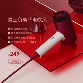 素士负离子电吹风机红色新版大功率家用【送女生】
