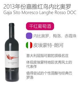 2013年嘉雅红鸟内比奥罗干红葡萄酒 Gaja Sito Moresco Langhe Rosso DOC