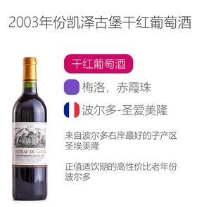 2003年份凯泽古堡干红葡萄酒 Château du Cauze St.Emilion Grand Cru 2003