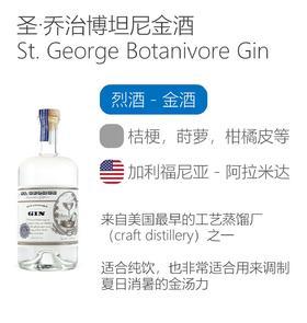 圣·乔治博坦尼金酒(750mL)St. George Botanivore Gin
