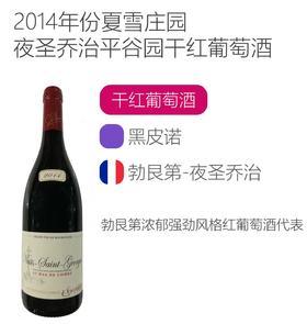 2014年份夏雪庄园夜圣乔治平谷园干红葡萄酒 Domaine Jacques Cacheux Nuits Saint Georges Au Bas De La Combe 2014