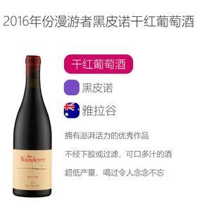 2016年份漫游者酒庄上雅拉谷黑皮诺干红葡萄酒The Wanderer Upper Yarra Pinot Noir 2016