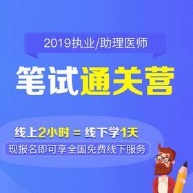 2019年执业医师/助理医师笔试通关营