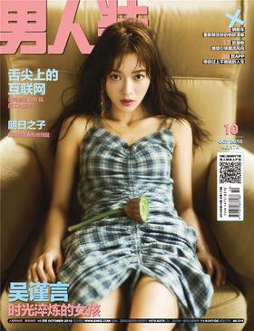 《男人装》杂志2018年10月刊