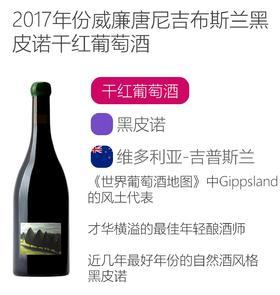 2017年威廉唐尼吉布斯兰黑皮诺干红葡萄酒 William Downie Gippsland Pinot Noir 2017