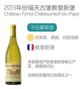 2013年份福天古堡教皇新堡干白葡萄酒 Chateau Fortia Chateauneuf-du-Pape Blanc