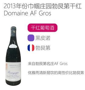 2013年份巾帼庄园勃艮第干红葡萄酒 Domaine AF Gros Bourgogne Pinot Noir 2013