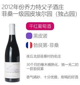 2012年乔力特父子酒庄菲桑皮埃尔干红葡萄酒(一级田、独占园)Domaine Joliet Pere et Fils Fixin 1er Cru 'Clos de la Perriere'