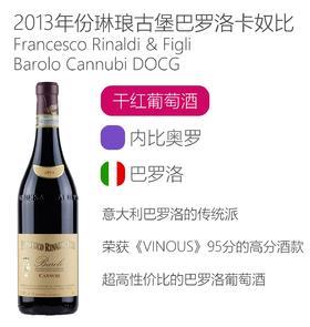 2013年份琳琅古堡巴罗洛卡努比干红葡萄酒 Francesco Rinaldi & Figli Barolo Cannubi DOCG 2013
