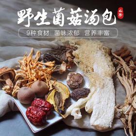 野生菌菇汤包秋冬煲汤料老火汤滋补药膳姬松茸羊肚菌茶树菇鸡汤包营养丰富老少皆宜