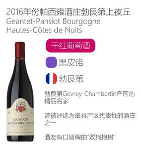 2016年份帕西雍酒庄勃艮第上夜丘红葡萄酒 Geantet-Pansiot Bourgogne Hautes-Côtes de Nuits Rouge AOC 2016