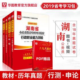 2020華圖版湖南省公務員錄用考試專用教材 行測申論教材+歷年真題 4本裝