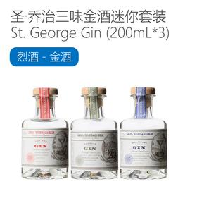 圣·乔治三味金酒迷你套装(200mL*3)St. George Terroir Gin, Botanivore Gin, Dry Rye Gin