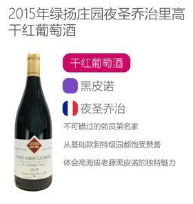 2015年绿扬庄园夜圣乔治里高干红葡萄酒 Domaine Daniel Rion Nuits Saint Georges Les Grandes Vignes 2015