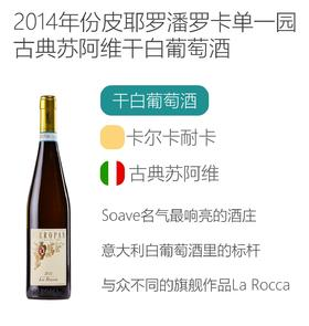 2014年皮耶罗潘酒庄罗卡单一园古典苏阿维干白葡萄酒 Pieropan la Rocca Soave Classico DOC