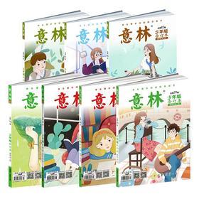 意林少年版合订本 总第76卷-82卷 (2018.01-21) 共7本套装 学生课外阅读 青少年励志读物