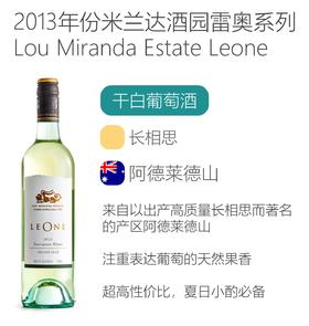 2013年份米兰达酒园雷奥系列长相思干白葡萄酒 Lou Miranda Estate Leone Adelaide Hills Sauvignon Blanc